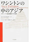 ワシントンの中のアジア グローバル政治都市での攻防