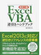 Excel VBA逆引きハンドブック 改訂3版