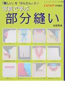 写真で学ぶ部分縫い 「難しい」を「かんたん」に! (レディブティックシリーズ)(レディブティックシリーズ)