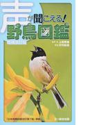 声が聞こえる!野鳥図鑑 増補改訂版 改訂第2版
