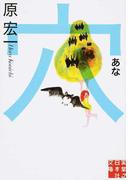 穴 (実業之日本社文庫)(実業之日本社文庫)