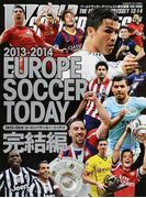 ヨーロッパサッカー・トゥデイ 2013−2014完結編 (NSK MOOK)