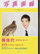 写真画報 Vol.3(2014Summer) 梅佳代/森栄喜/ティム・バーバー (玄光社MOOK)(玄光社MOOK)