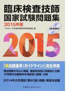 臨床検査技師国家試験問題集 2015年版