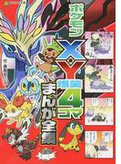 ポケモンX・Y爆笑4コマまんが全集 (コロタン文庫)(小学館のコロタン文庫)