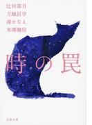 時の罠 (文春文庫)(文春文庫)