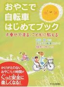 おやこで自転車はじめてブック 子乗せで走る、こどもに教える