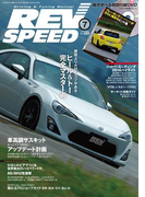 REV SPEED 2014年7月号(REV SPEED)