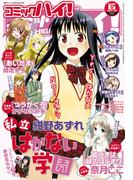 コミックハイ! 2014年6月号(コミックハイ!)