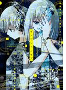 イノセントノイズ(百合姫コミックス)