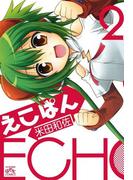 えこぱん 2(4コマKINGSぱれっとコミックス)