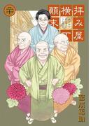 拝み屋横丁顛末記 20(ZERO-SUMコミックス)