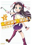 おくさまが生徒会長! 3(REX COMICS)