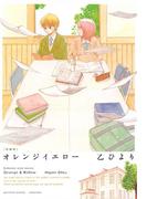 オレンジイエロー(百合姫コミックス)
