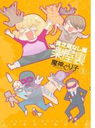 楽屋裏-貧乏暇なし編- 3(ZERO-SUMコミックス)