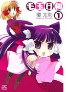 毛玉日和 1(4コマKINGSぱれっとコミックス)