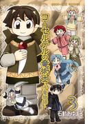 コーセルテルの竜術士~子竜物語~ 3(ZERO-SUMコミックス)
