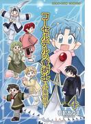 コーセルテルの竜術士~子竜物語~ 4(ZERO-SUMコミックス)