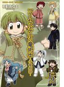 コーセルテルの竜術士~子竜物語~ 5(ZERO-SUMコミックス)