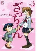 ざっちゃん 3(4コマKINGSぱれっとコミックス)