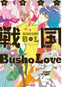 戦国Busho Love(gateauコミックス)