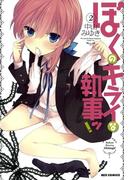 ぼくのキライな執事ッ! 2(REX COMICS)