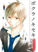 ボクラノキセキ(10)(ZERO-SUMコミックス)