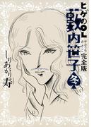 ヒゲのOL藪内笹子  完全版 冬(ビームコミックス)