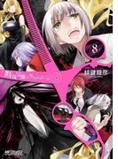 断裁分離のクライムエッジ 8(MFコミックス アライブシリーズ)