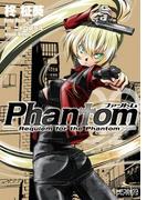 Phantom ~Requiem for the Phantom~ 02(MFコミックス アライブシリーズ)