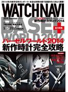 WATCH NAVI7月号2014Summer Lite版