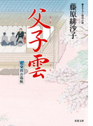 藍染袴お匙帖 : 3 父子雲