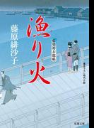 藍染袴お匙帖 : 5 漁り火