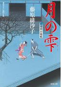 藍染袴お匙帖 : 8 月の雫