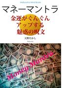 マネーマントラ(Meikyosha Mind Books)