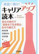 英語で働け!キャリアアップ読本 変化の時代で「最後まで生き残る」自分の鍛え方 楽しく、役に立ち、超クール! (B&Tブックス)