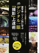 被写体・シーン別に学ぶデジタル一眼「撮影」上達術 EOS学園の人気講師が教える!