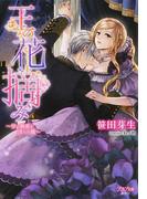 王の花摘み 甘い執着と淫らの籠 (シフォン文庫)(シフォン文庫)