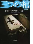 三つの棺 新訳版 (ハヤカワ・ミステリ文庫)(ハヤカワ・ミステリ文庫)
