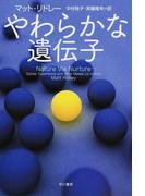 やわらかな遺伝子 (ハヤカワ文庫 NF)(ハヤカワ文庫 NF)