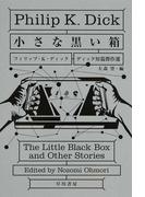 小さな黒い箱 (ハヤカワ文庫 SF ディック短篇傑作選)(ハヤカワ文庫 SF)