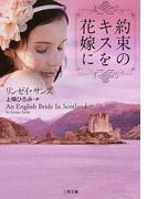 約束のキスを花嫁に (二見文庫 ザ・ミステリ・コレクション)(二見文庫)