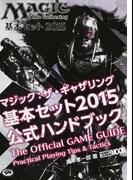 マジック:ザ・ギャザリング基本セット2015公式ハンドブック (ホビージャパンMOOK)(ホビージャパンMOOK)