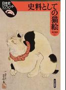 史料としての猫絵 (日本史リブレット)