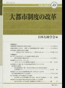 大都市制度の改革 (年報行政研究)