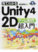 見てわかるUnity 4 2Dゲーム制作超入門 (Game Developer Books)