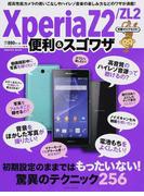 Xperia Z2/ZL2便利&スゴワザ 超高性能カメラの使いこなしやハイレゾ音楽の楽しみ方まで! (impress mook 知識ゼロでもOK!)(impress mook)