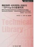 機能物質・材料開発と放射光−SPring‐8の産業利用 普及版 (新材料・新素材シリーズ)