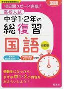 高校入試中学1・2年の総復習国語 10日間スピード完成! 改訂版