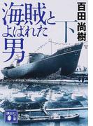 海賊とよばれた男 下 (講談社文庫)
